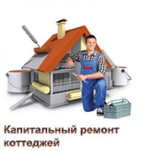 1kapitalniy-remont-kottedgey